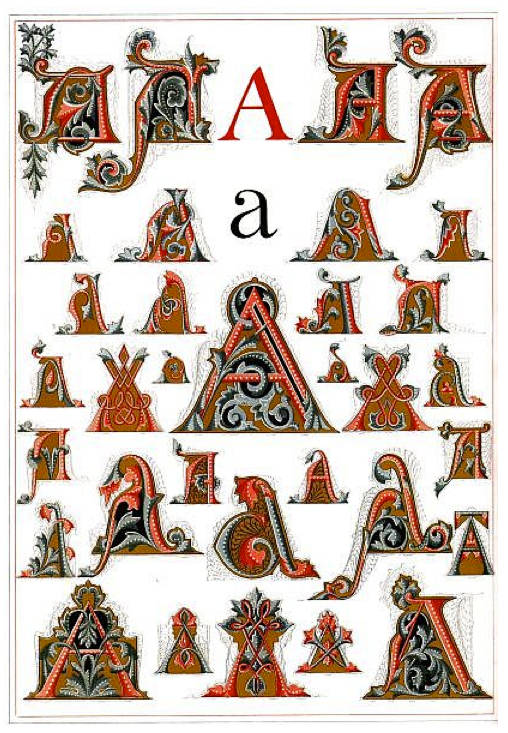 Как сделать чтобы буквы были с узорами